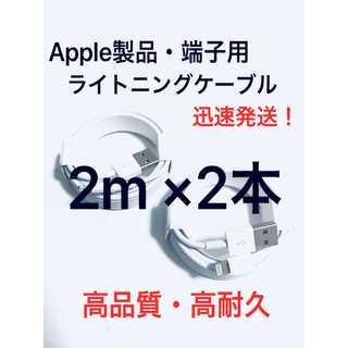 純正品質 同等品 ライトニングケーブル2m 2本 Apple iphone充電器(バッテリー/充電器)