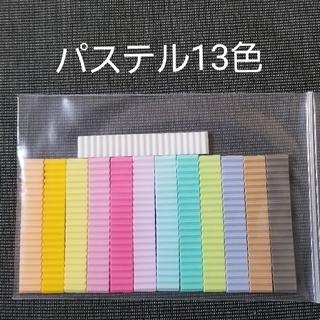 BANDAI - オリケシ ケシゴムシート パステル13色★専用素材