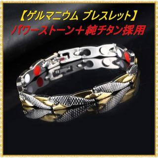 竜紋 ゲルマニウム ブレスレット パワーストン 純チタン 銀+金