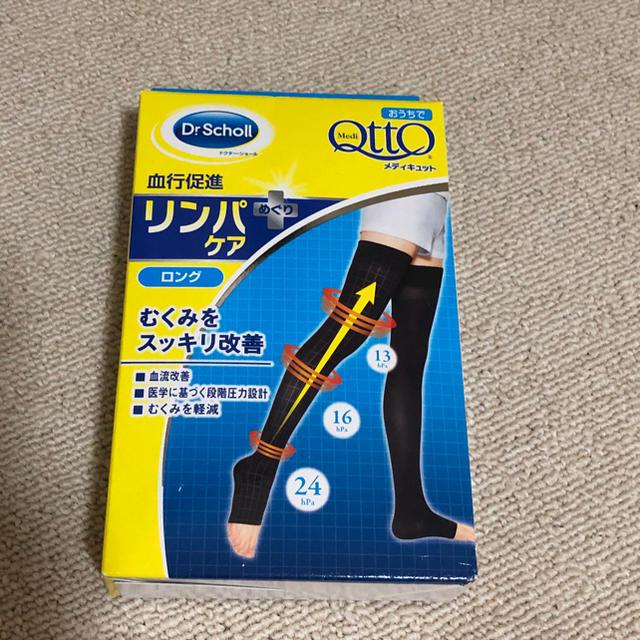 MediQttO(メディキュット)のおうちでメディキュット キッズ/ベビー/マタニティのこども用ファッション小物(靴下/タイツ)の商品写真