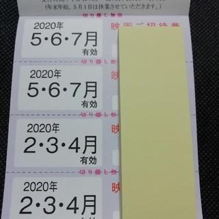東京テアトル株主優待綴4枚▪提示割引証