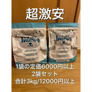 正規品 Inuhug いぬはぐ ドッグフード 合計3kg 激安 1.5kg×2袋(ペットフード)