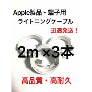 純正品質 同等品 ライトニングケーブル2m 3本 Apple iphone充電器(バッテリー/充電器)