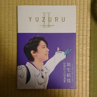 集英社 - YUZURU 羽生結弦写真集 2