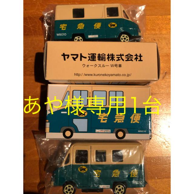 Takara Tomy(タカラトミー)のクロネコヤマト ミニカー ヤマト運輸 トミカ ヤマト 車 エンタメ/ホビーのおもちゃ/ぬいぐるみ(ミニカー)の商品写真
