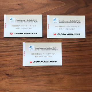 JAL(日本航空) - JAL  国際線 Wi-Fi  チケット 3枚