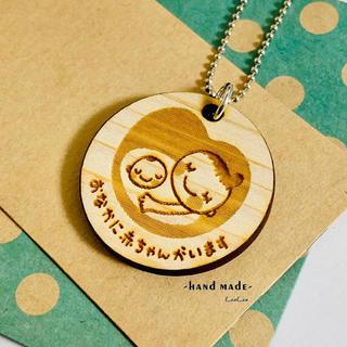 【ヒノキ使用】送料無料 マタニティマークキーホルダー 両面彫り(母子手帳ケース)