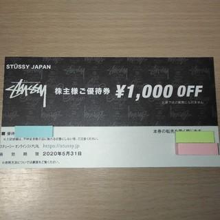 STUSSY - ステューシー 1000円OFF 優待券