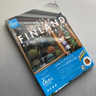 フィンランド かわいいデザインと出会う街歩き