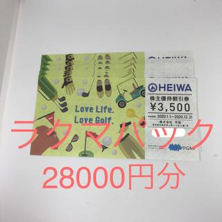 ヘイワ(平和)の平和 株主優待券 8枚 28000円分(ゴルフ場)
