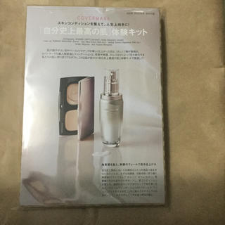 カバーマーク(COVERMARK)のカバーマーク モイスチュアチャージセラムとフローレスフィット 体験セット(サンプル/トライアルキット)