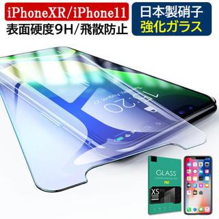 アイフォーン(iPhone)のiPhoneXR(保護フィルム)
