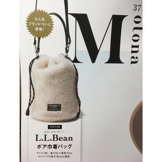 エルエルビーン(L.L.Bean)のオトナミューズ12月号付録L.L.Beanボア巾着バッグ(ファッション)
