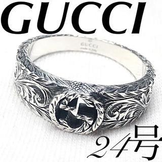 Gucci - 極美品❗️GUCCI 燻❗️現行インターロッキングリング 指輪 24号