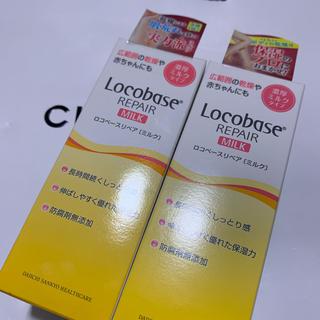 Locobase REPAIR - ロコベースリペア  ミルク