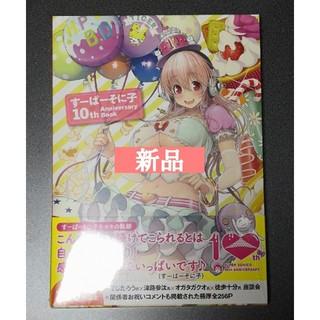 角川書店 - すーぱーそに子 10th Anniversary Book