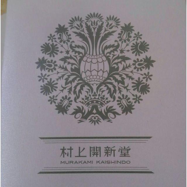 村上開進堂 クッキー 470g 0号缶 NO.3 食品/飲料/酒の食品(菓子/デザート)の商品写真