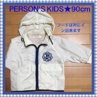 パーソンズキッズ(PERSON'S KIDS)の☆PERSON'S KIDS ウインドブレーカー☆90cm(ジャケット/上着)