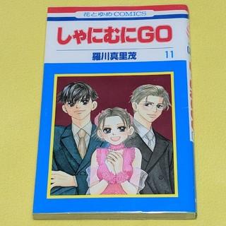 しゃにむにGO 第11巻(少女漫画)