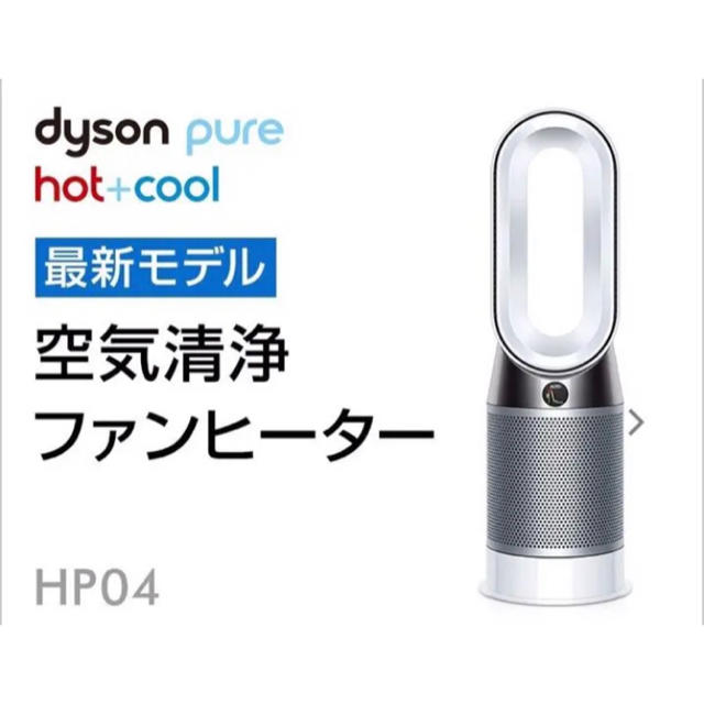 Dyson(ダイソン)の新品★ 空気清浄機能付ファンヒーター ダイソン Pure Hot+Cool スマホ/家電/カメラの冷暖房/空調(ファンヒーター)の商品写真