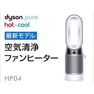 ダイソン(Dyson)の新品★ 空気清浄機能付ファンヒーター ダイソン Pure Hot+Cool(ファンヒーター)