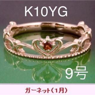 K10YG ガーネット リング  9号 ティアラ ハート(リング(指輪))