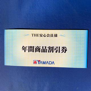 ヤマダ電機年間商品割引券3000円(ショッピング)