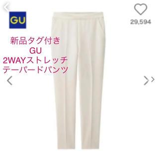 GU - 新品タグ付き  GU 2WAYストレッチ テーパードパンツ  白 Sサイズ