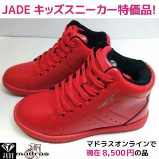 【残りわずか】JADE(madras)キッズ スニーカー 22.0 レッド