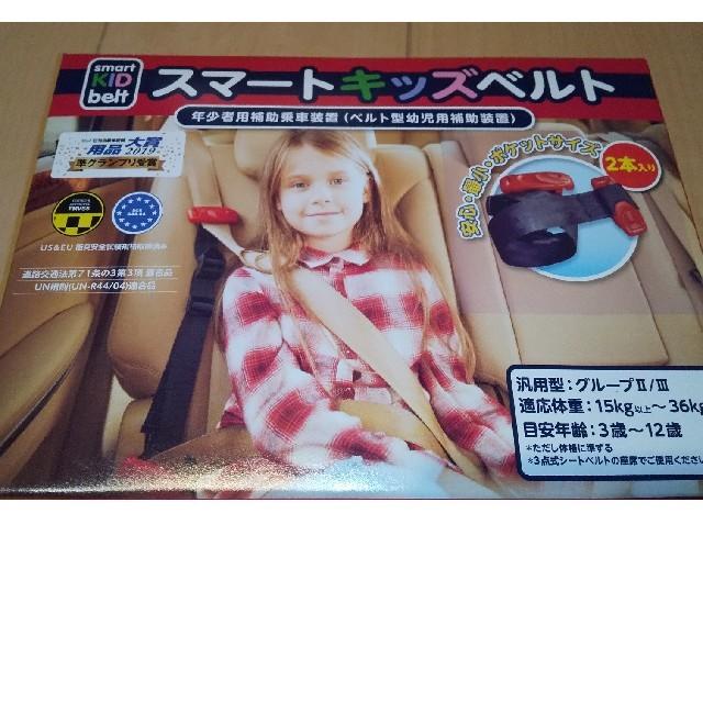 スマートキッズベルト  チャイルドシート ベルト型子供用 キッズ/ベビー/マタニティの外出/移動用品(自動車用チャイルドシート本体)の商品写真