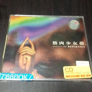 同封200円引き 筋肉少女帯 ベストアルバム ベスト&カルト