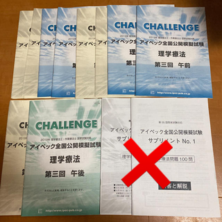 アイペック 模試(語学/参考書)