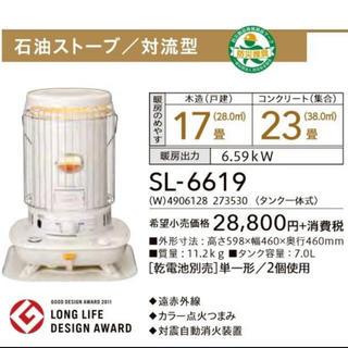コロナ - 新品未使用未開封■コロナSL-6619-W対流型 石油ストーブ■レトロ