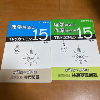 TRYカコモン(語学/参考書)