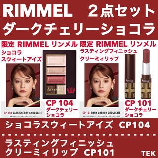 リンメル(RIMMEL)の限定 リンメル CP 104 101 ダークチェリーショコラ 2点セット(アイシャドウ)