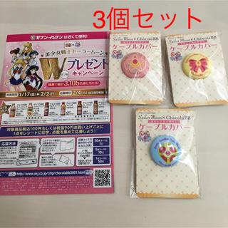 セーラームーン - ☆新品☆セーラームーン×セブン×チョコラBBコラボ☆ケーブルカバー3個セット☆