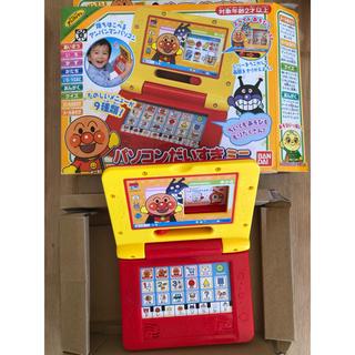 アンパンマン - バンダイ アンパンマン パソコンだいすきミニ 2歳