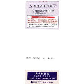 映画ご招待券8枚 東京テアトル 株主優待 提示割引証 2月~7月