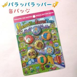 プレイステーション(PlayStation)のパラッパラッパー/缶バッジセット(キャラクターグッズ)
