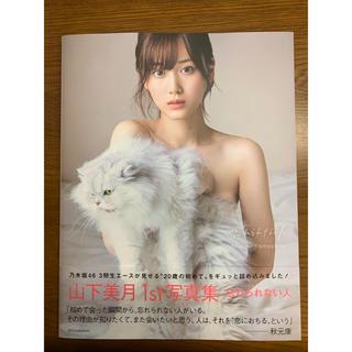 乃木坂46 -  乃木坂46 山下美月1st写真集「忘れられない人」