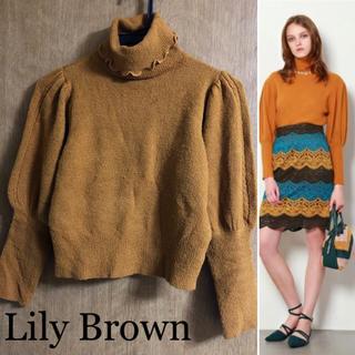 Lily Brown - Lily Brown*袖ボリュームニットプルオーバー