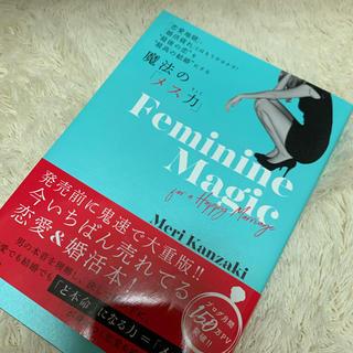 角川書店 - 神崎メリ 魔法の「メス力」