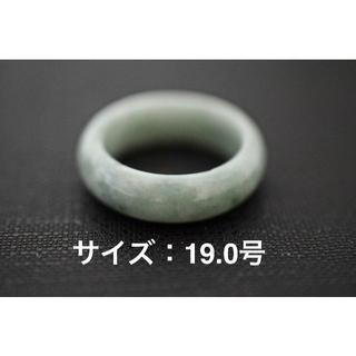 特売 33-123 19.0号 天然 A貨 翡翠 リング 硬玉ジェダイト(リング(指輪))