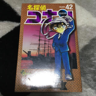 名探偵コナン 42
