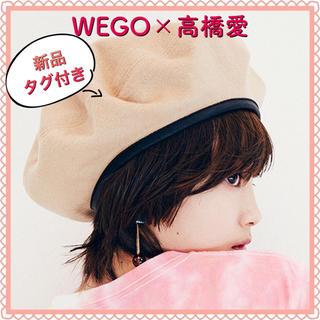 WEGO - 【67%OFF!!/定価¥3949/新品タグ付】WEGO 高橋愛コラボ ベレー帽