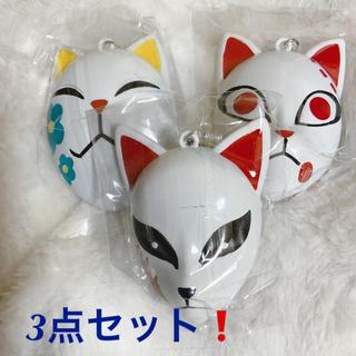 新品 厄除お守り 鬼滅の刃 狐 お面キーホルダー 3点セット(キャラクターグッズ)
