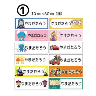 キャラクター自由!世界に一つお名前シール100枚!(シール)