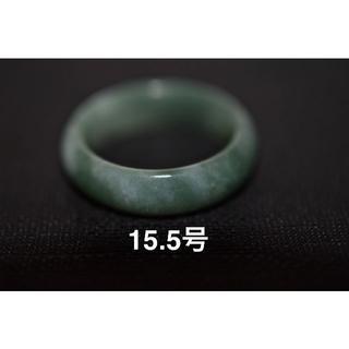 特売 34-123 15.5号 天然 A貨 翡翠 リング 硬玉ジェダイト(リング(指輪))