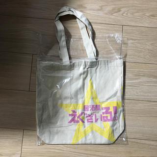 エグザイル(EXILE)の居酒屋EXILE トートバッグ 再値下げ!(トートバッグ)