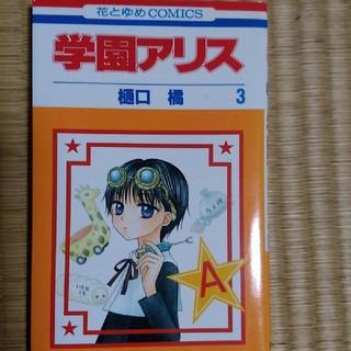 ハクセンシャ(白泉社)の学園アリス 第3巻(少女漫画)